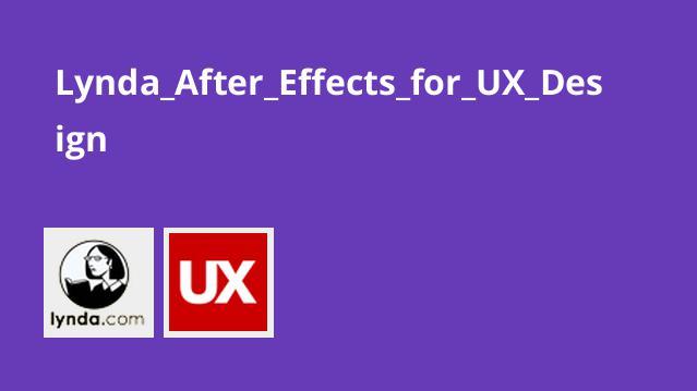آموزشAfter Effects برای طراحیUX