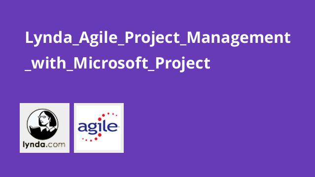 آموزش مدیریت پروژهAgile باMicrosoft Project
