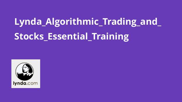 آموزش اصولی سهامو تجارت الگوریتمی