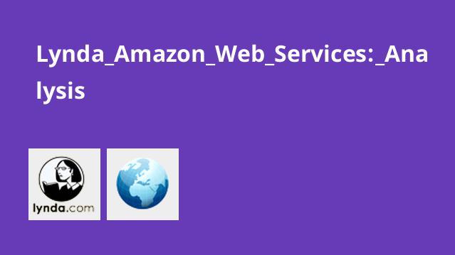 آموزش مبحث آنالیز در سرویس های وب آمازون