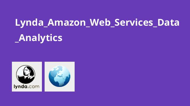 آموزش تحلیل داده در سرویس های وب آمازون