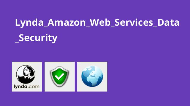 آموزش امنیت داده در سرویس های وب آمازون