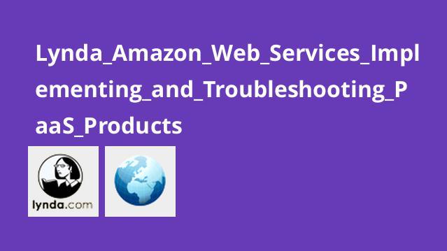 آموزش پیاده سازی و عیب یابی محصولاتPaaS در AWS
