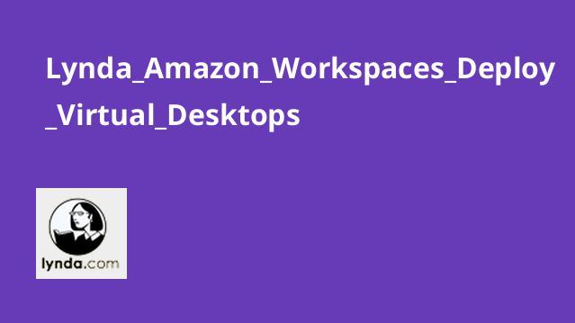 آموزش Amazon Workspaces – استقرار دسکتاپ های مجازی