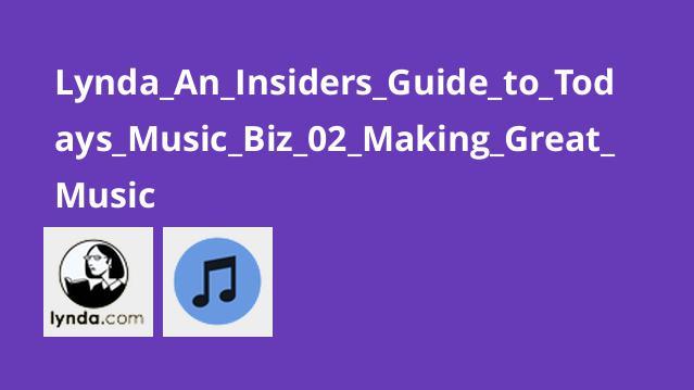 ساخت موسیقی های بزرگ و آشنایی با فرایندهای آن