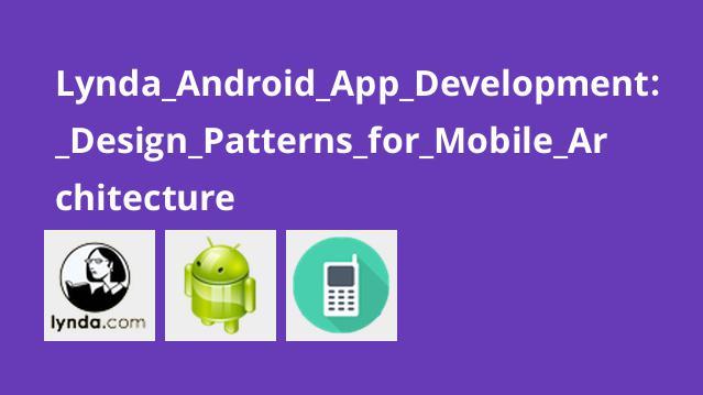 آموزش الگو های طراحی برای معماری موبایل در اندروید