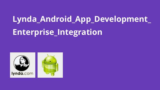 آموزش توسعه اپلیکیشن اندروید – ادغام سازمانی