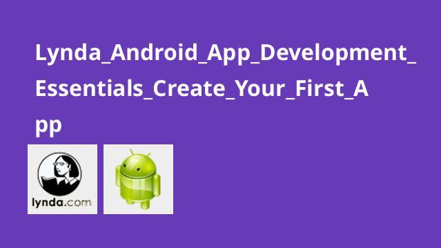 آموزش توسعه اندروید: ساخت اولین نرم افزار شما