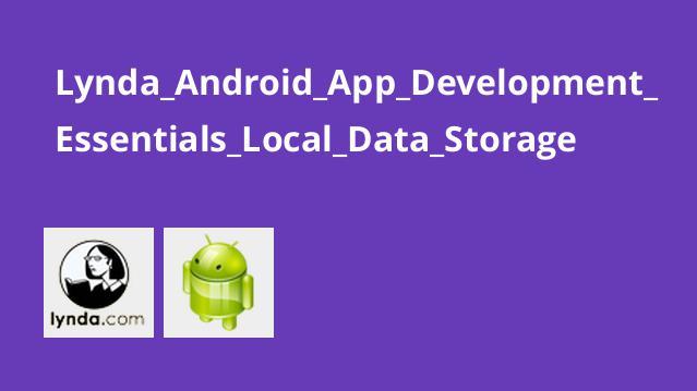 آموزش Local Data Storage در برنامه نویسی اندروید