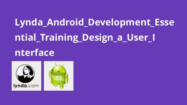 آموزش طراحی رابط کاربری در اندروید