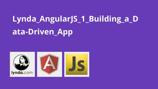 ساخت اپلیکیشن های داده محور با AngularJS 1