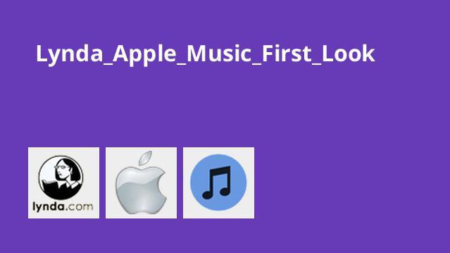 آشنایی با Apple Music