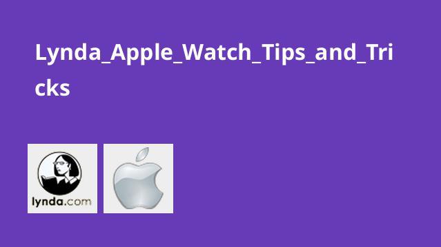 نکته ها و ترفندهای Apple Watch