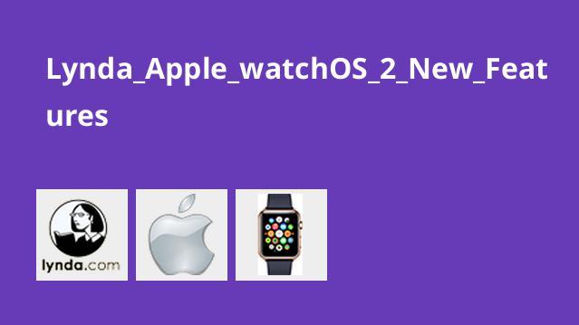 ویژگی های جدید Apple watchOS 2