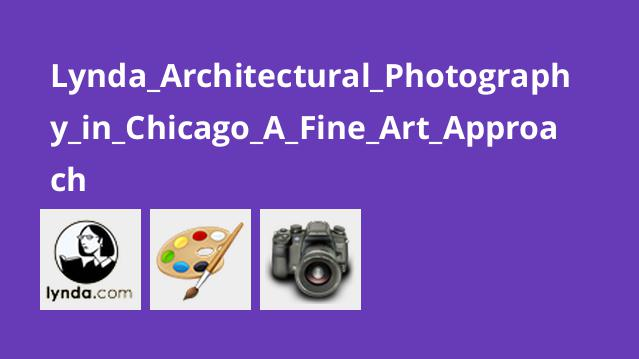 Lynda_Architectural_Photography_in_Chicago_A_Fine_Art_Approach