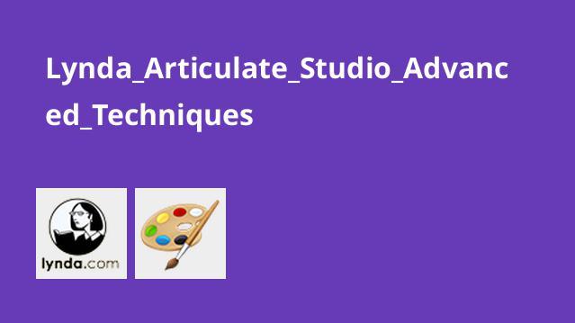 تکنیک های پیشرفته Articulate Studio