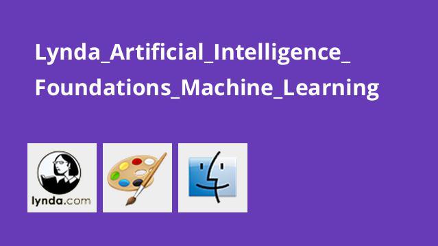 آموزش یادگیری ماشینی در مبانی هوش مصنوعی