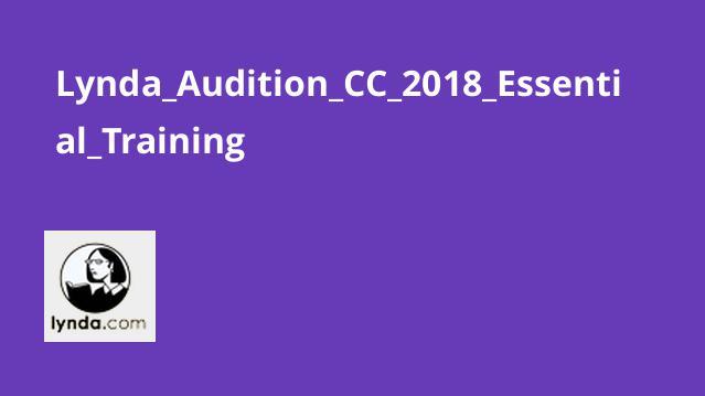 آموزش اصولی Audition CC 2018