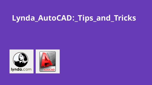 Lynda AutoCAD: Tips & Tricks