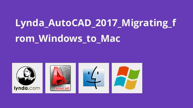 آموزش AutoCAD 2017 : مهاجرت از ویندوز به مک