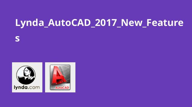 آشنایی با ویژگی های جدید AutoCAD 2017