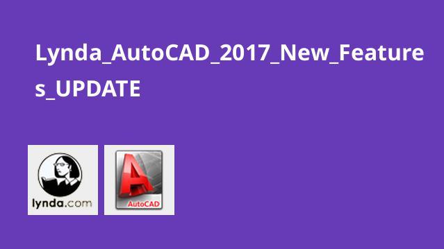 آشنایی با ویژگی های جدید AutoCAD 2017 (بروزرسانی)