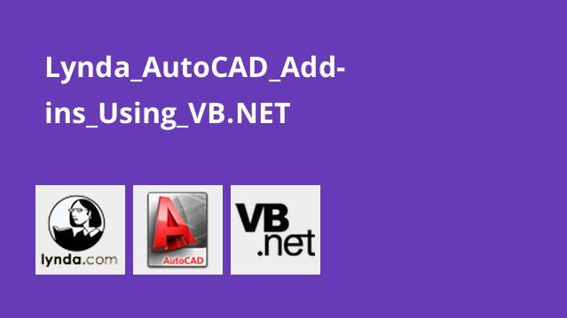 برنامه نویسی Add-ins برای اتوکد باVB.NET