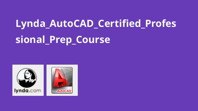 Lynda_AutoCAD_Certified_Professional_Prep_Course