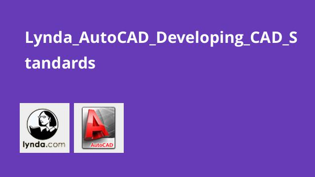 آموزش توسعه استانداردهای CAD در AutoCAD