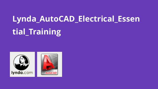 آموزش AutoCAD Electrical