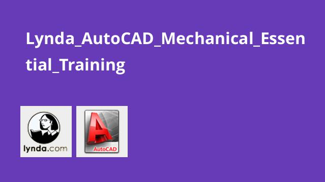 Lynda AutoCAD Mechanical Essential Training