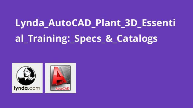 آموزش مشخصات و کاتالوگ ها در نرم افزار AutoCAD Plant 3D