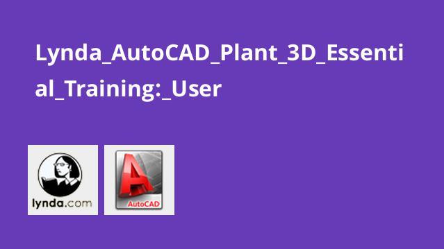 اشنایی با user در AutoCAD Plant 3D