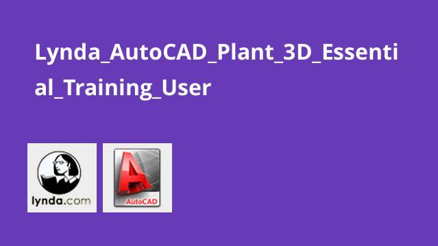 آشنایی با user در AutoCAD Plant 3D
