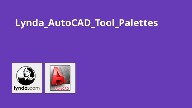 آموزش استفاده از پالت ابزار در AutoCAD