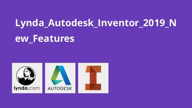 آموزش ویژگی های جدیدAutodesk Inventor 2019