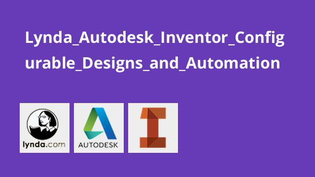 آموزش خودکارسازی و طراحی های قابل پیکربندی درAutodesk Inventor