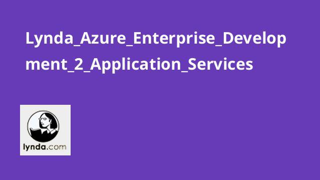 آموزش توسعه سازمانیAzure – قسمت 2 – سرویس های اپلیکیشن