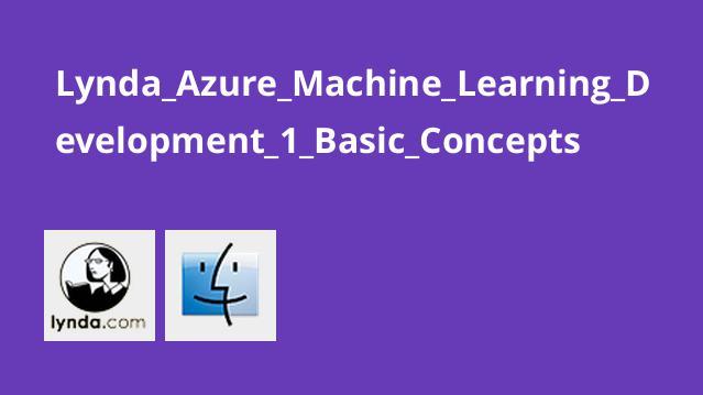 آموزش توسعه یادگیری ماشینیAzure – بخش 1 – مفاهیم پایه