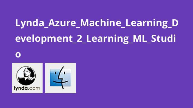 آموزش توسعه یادگیری ماشینیAzure – بررسیML Studio