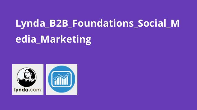 آموزش مبانیB2B – بازاریابی رسانه های اجتماعی