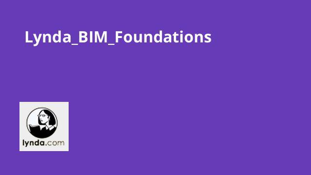 آشنایی با اصول اولیه نرم افزارBIM