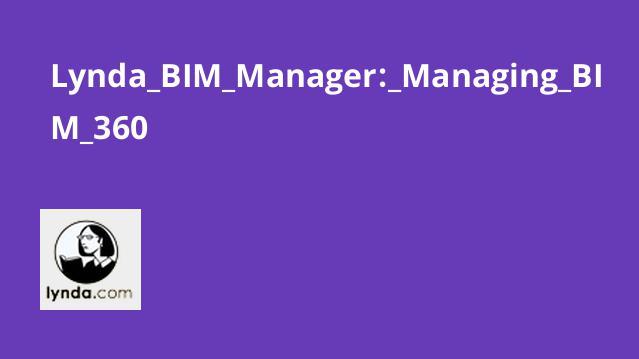 آموزش BIM Manager: مدیریت BIM 360