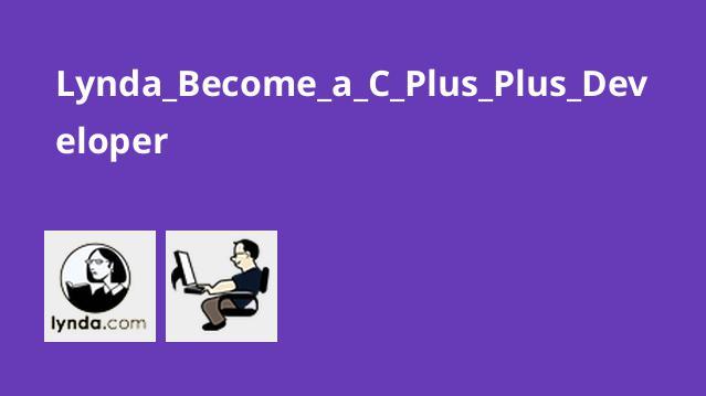 آموزش تبدیل شدن به یک توسعه دهنده ++C