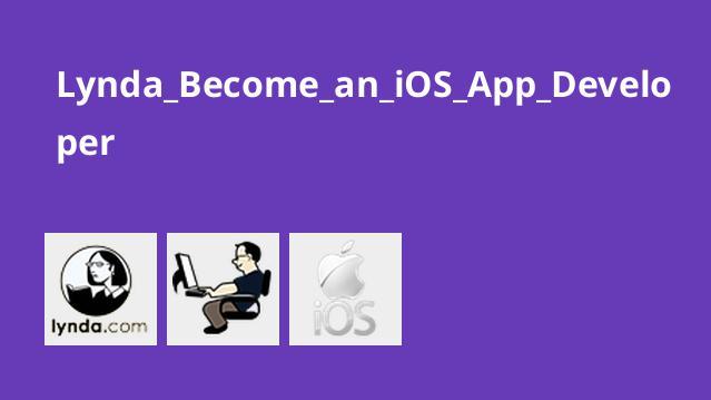 تبدیل شدن به یک توسعه دهنده iOS