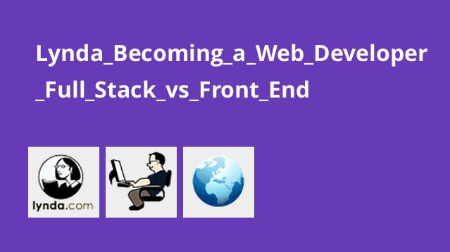 تبدیل شدن به یک توسعه دهنده وب Full Stack و Front End