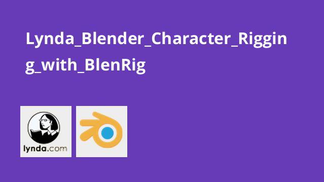 آموزش استفاده از Rigging با BlenRig در Blender