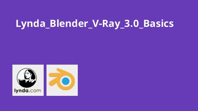 آموزش مقدماتی V-Ray 3.0 در بلندر