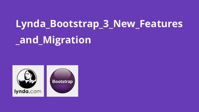 آشنایی با ویژگی های جدید Bootstrap 3 و مهاجرت با آن