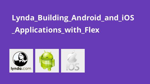 آموزش ساخت اپلیکیشن های Android و iOS با Flex